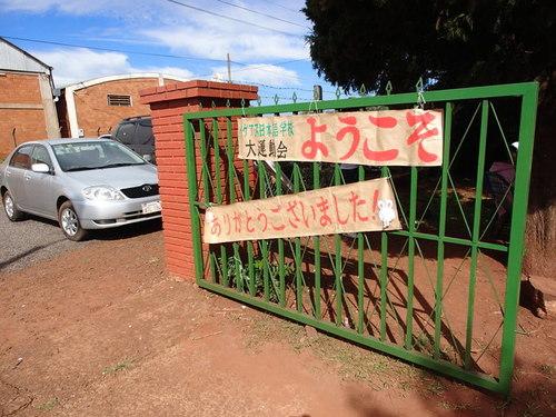 日本人より「もっと日本人?」地球の反対側にある「日本人の学校」レポートVol,2のタイトル画像