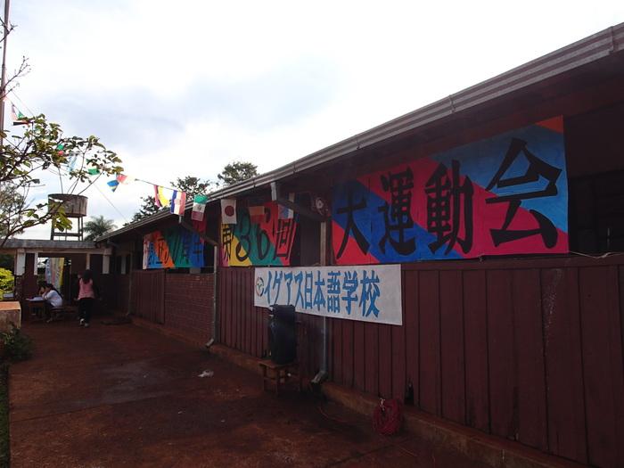 日本人より「もっと日本人?」地球の反対側にある「日本人の学校」レポートVol,2の画像2
