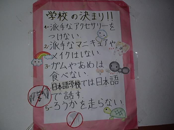 日本人より「もっと日本人?」地球の反対側にある「日本人の学校」レポートVol,3の画像4