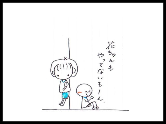 わが家の末っ子は場面緘黙症~保育園との話し合い~の画像2