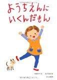 幼稚園・保育園にまつわる、オススメ絵本6冊!入園シーズンに、ぜひ♪の画像3