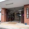 日本人より「もっと日本人」地球の反対側にある「日本人の学校」レポートvol,5のタイトル画像