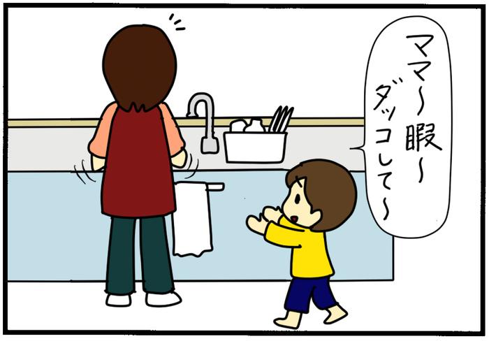 「抱っこ!」と言われる度に家事が止まっちゃう…そんな時は?の画像1
