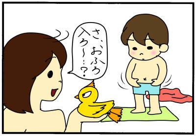何かが気になる…?子どもとのお風呂タイム!【No.17】じゃがころと愉快な子どもたち~凸凹なもの1~のタイトル画像