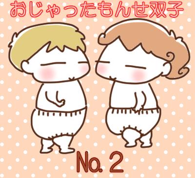 トイレトレーニングはいつから?双子は1歳10ヶ月からのチャレンジ♪【No.2】おじゃったもんせ双子のタイトル画像