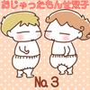 トイレトレーニングは苦行のよう!?双子ならではの試練にぐったり…【No.3】おじゃったもんせ双子のタイトル画像