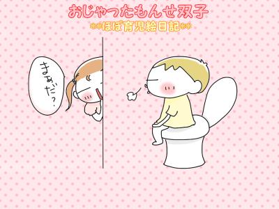 親が焦る必要はない!一人ひとりのトイレトレーニングのタイミング【No.5】おじゃったもんせ双子の画像1