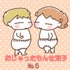 親が焦る必要はない!一人ひとりのトイレトレーニングのタイミング【No.5】おじゃったもんせ双子のタイトル画像