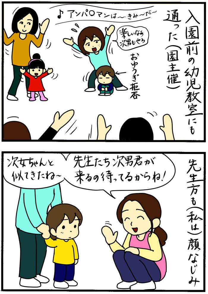 入園式では元気にお返事!スタート順調♪【No.1】じゃがころと愉快なこどもたち 幼稚園デビュー1の画像1