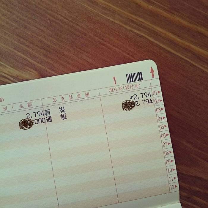 子どもの貯金通帳を作ろう!最初の入金額を●●にするのがトレンド♪の画像3
