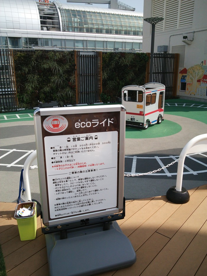 蒲田駅直結でミニ観覧車にも乗れちゃう「かまたえん」!の画像2