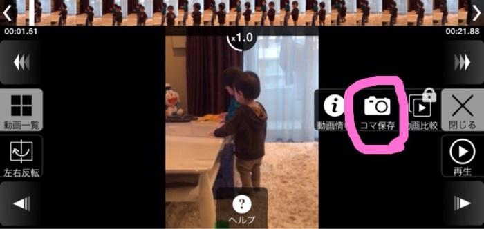 子どもを撮ったそのスマホ写真、ブレていませんか?そんな悩みを解決するオススメアプリ紹介の画像3