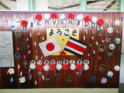 日本人より「もっと日本人?」中米の「日本人の学校」レポート。のタイトル画像