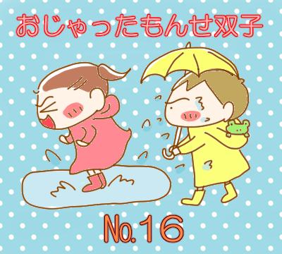 ついに、父性芽生えの瞬間!あふれ出す愛…!?【No.16】おじゃったもんせ双子☆父性シリーズ3☆のタイトル画像