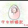 安静な妊娠生活ができている!と思ったらお次は定期健診で…~次女妊娠記 その4~ のタイトル画像