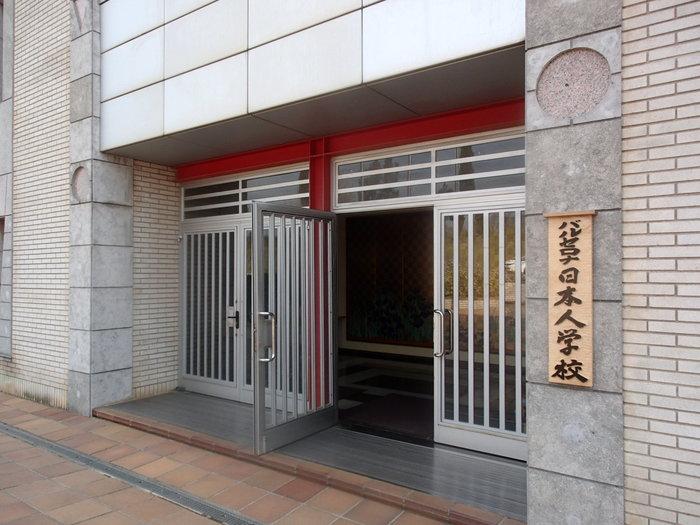 日本人より「もっと日本人?」ヨーロッパの「日本人の学校」レポートの画像2