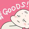 ~新生児からはじめる絵本のススメ~ 使ったよかった子育てグッズを漫画で紹介!!のタイトル画像