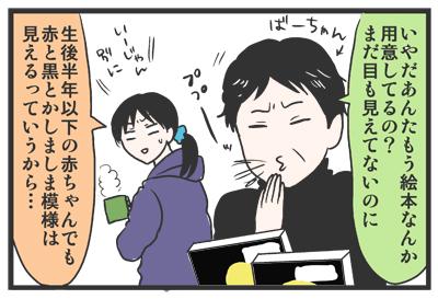 ~新生児からはじめる絵本のススメ~ 使ったよかった子育てグッズを漫画で紹介!!の画像4