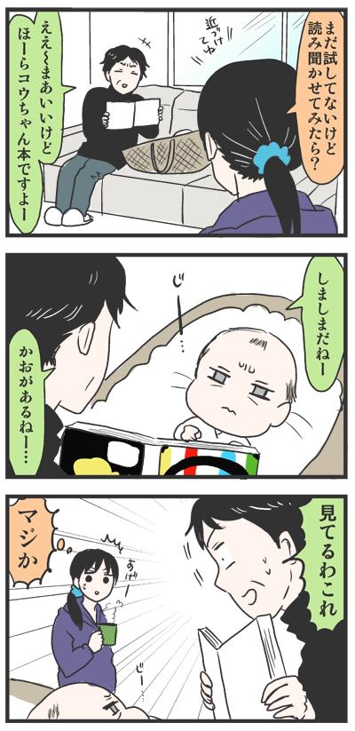 ~新生児からはじめる絵本のススメ~ 使ったよかった子育てグッズを漫画で紹介!!の画像5