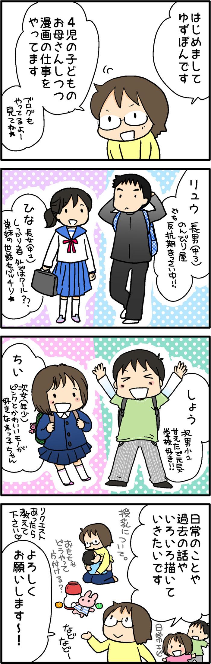 【新漫画連載スタート!】おやこぐらし 男・女・男・女の4人きょうだい育ててますの画像1