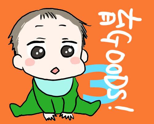 見せて歌って弾く「〇〇えほん」をご紹介!~使った良かった 育GOODS(3)~のタイトル画像