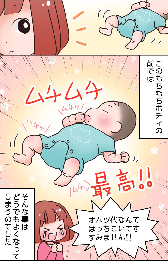 「沐浴が大変…」大きめだった新生児育児の話の画像5