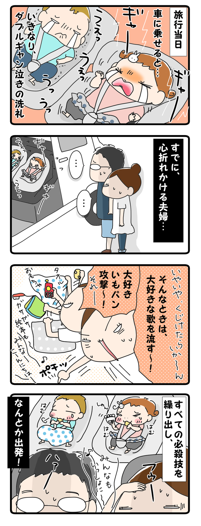 お出かけ時双子がギャン泣き!?必殺技はこれだ…!【No.22】おじゃったもんせ双子 初旅行シリーズ3の画像1