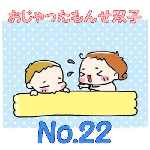 お出かけ時双子がギャン泣き!?必殺技はこれだ…!【No.22】おじゃったもんせ双子 初旅行シリーズ3のタイトル画像