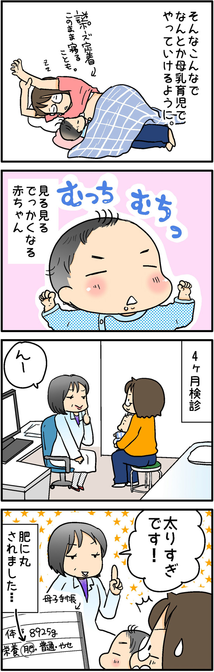 母乳育児は成功!?4ヶ月健診でむちむち赤ちゃんへのまさかの一言!の画像1