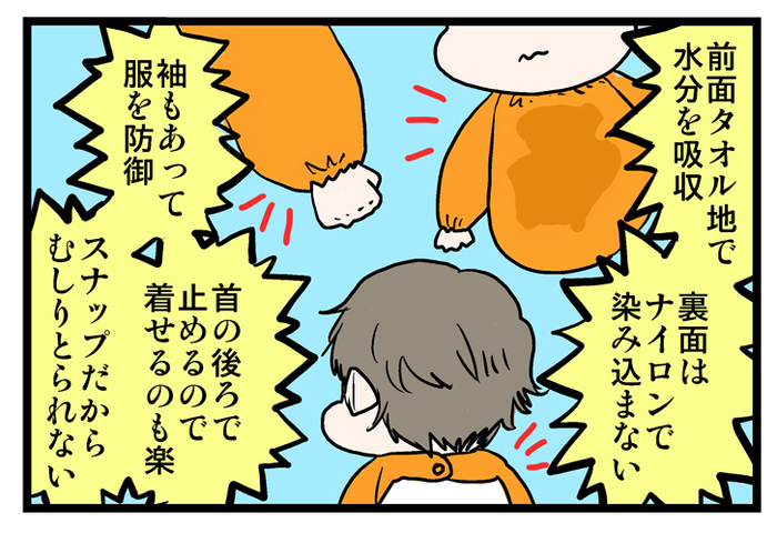 離乳食期にピッタリ!こぼしても大丈夫な万能お食事エプロンの画像3