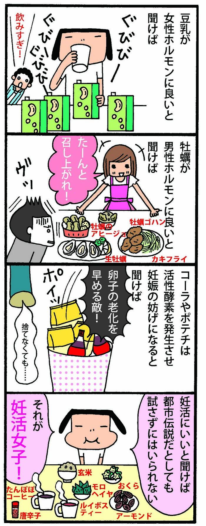 妊娠しやすい食べ物ってあるの?妊活女子の食事事情とは?の画像1