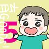 想像力を育む♪みんな大好き!トミカのおでかけレジャーマップ~使った良かった 育GOODS(5)~のタイトル画像
