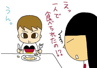 ドイツの子育て~お箸よりナイフとフォークを先に覚えた息子の話~の画像2