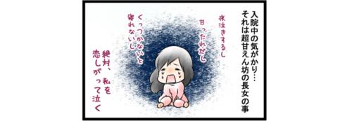 出産時の入院。長女はママと離れたら泣いちゃうかも…!!のタイトル画像