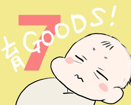 離乳食づくりを簡単手軽に♪100均のおにぎりメーカー~使った良かった育GOODS(7)~ のタイトル画像