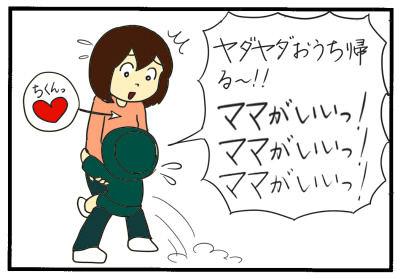 登園しぶり、どう対応する?先生とタッグを組んで解決!【No.13】息子VS母 その3のタイトル画像