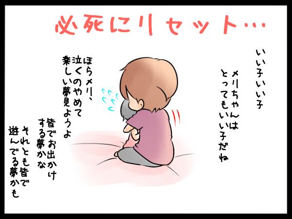 「泣くというより叫ぶ」!?1歳~2歳のころから、気になる夜泣きパターンが…~長女の夜泣き編 その2~の画像2