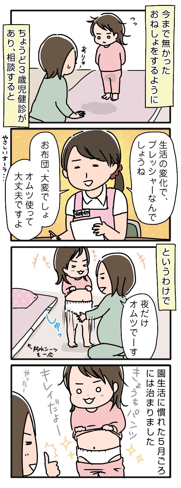 5月24日は「世界おねしょデー」!ママには言えない、子どもの悩みと対処法の画像5