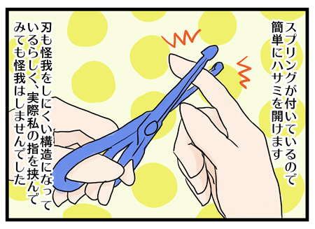 1歳後半から使える!幼児用ステンレスハサミ~使った良かった育GOODS(9)~の画像3