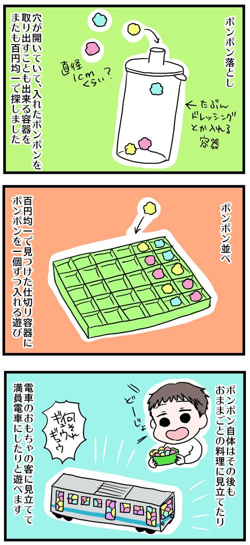 簡単手間なし!遊んで学べる!100均で手作り知育おもちゃ~使った良かった 育GOODS(10)~の画像2