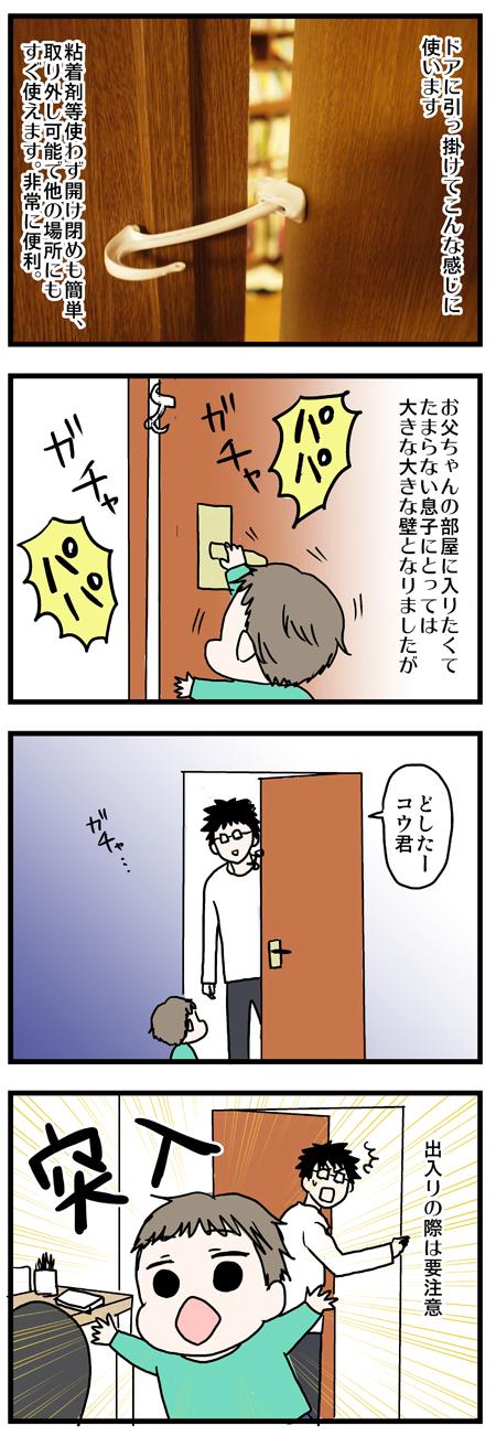 子どもが動きまわる時期にオススメ!ドア開け防止の安全対策 ~使った良かった育GOODS(11)~の画像3