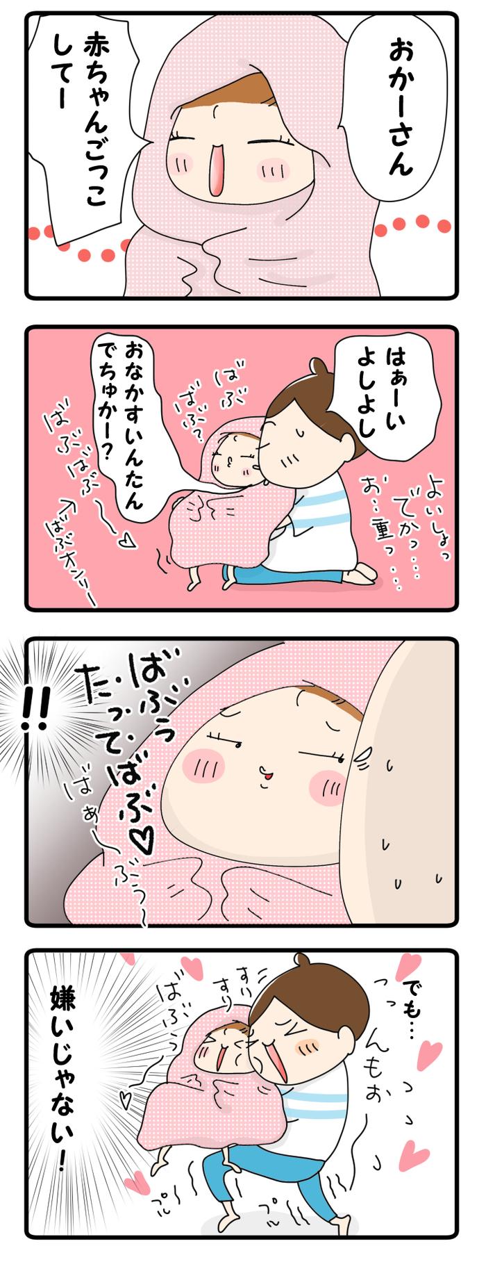 これって一種の赤ちゃん返り?バブバブ赤ちゃんごっこ!~前編~【No.31】おじゃったもんせ双子の画像1