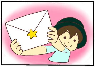 お友だちからもらった、初めてのお手紙にどきどき!【No.16】じゃがころと愉快なこどもたちのタイトル画像