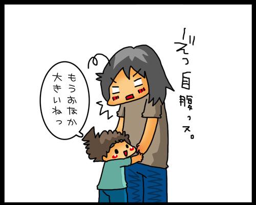 不妊治療を経て、待望の第2子妊娠発覚!息子、お兄ちゃんになる!? ~親BAKA日記 第2回~の画像2