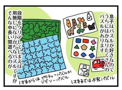 パズルや釣り遊び!赤ちゃんから幼児期まで長く遊べる知育パズル~使った良かった育GOODS(14)~の画像1