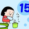 夏真っ盛り!2歳になる我が子、おうち水遊びは「○○型」!? ハナペコ絵日記<15>のタイトル画像
