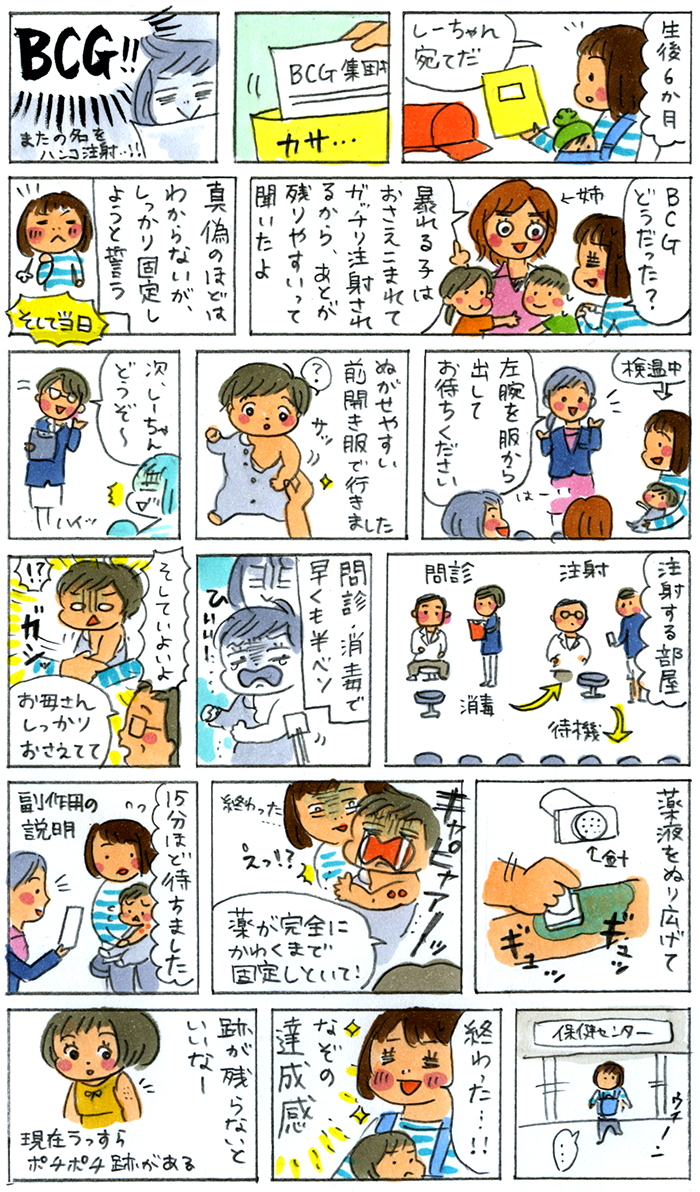 【体験談】BCG予防接種を受けてきた~BCGは他の予防接種とひと味違う?~の画像1