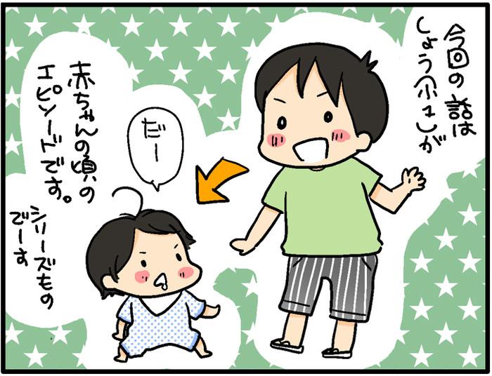 離乳食を嫌がる息子…手作り離乳食じゃなくて●●なら食べちゃう!?~おやこぐらし 離乳食エピソード1~の画像1