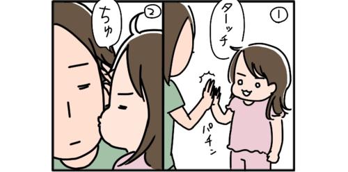 「Bボーイ?(笑)」娘が寝る前のアレがとにかく長い!〜子どもがハマる、不思議な遊びまとめ〜のタイトル画像
