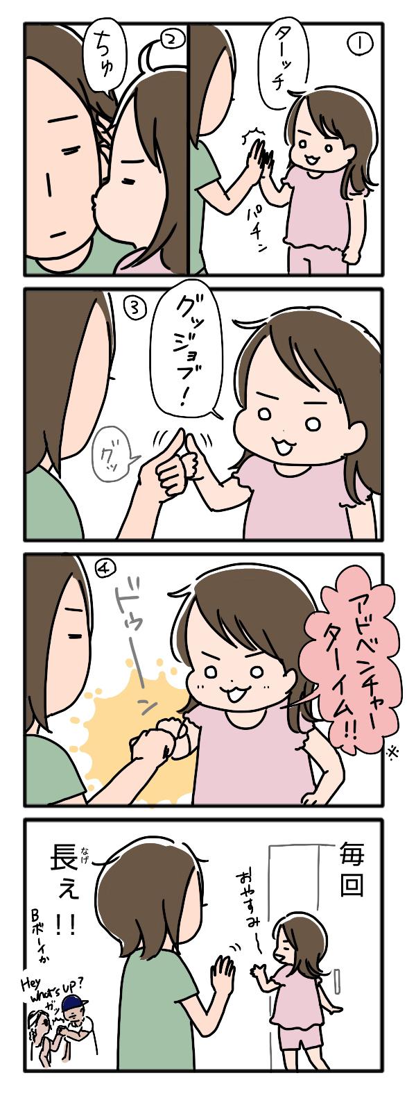 「Bボーイ?(笑)」娘が寝る前のアレがとにかく長い!〜子どもがハマる、不思議な遊びまとめ〜の画像3